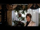«моя семья» под музыку Лара Фабиан и Игорь Крутой - Любовь, похожая на сон (2010). Picrolla